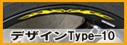 デザインType10