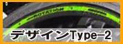 デザインType-2