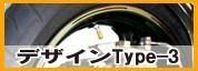 デザインType-3