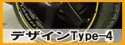 デザインType-4