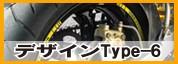 デザインType-6