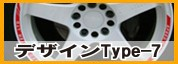 デザインType-7