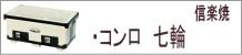 コンロ・七輪(燃焼器具)