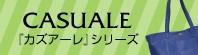 CASUALE 『カズアーレ』