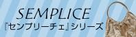 SEMPLICE『センプリーチェ』シリ