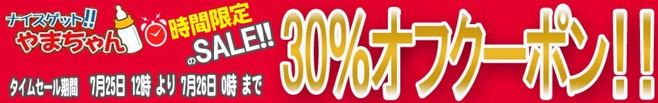 30%オフクーポン