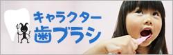 ディズニーキャラ トミカ  スマイル キャラクター歯ブラシ