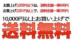 ご注文金額別送料:2000円以下送料600円、2001円以上で送料399円!さらに、10,000円以上お買い上げで送料無料!!