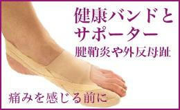 外反母趾や腱鞘炎でお悩みの方へ!当店一押しの健康サポーターシリーズ