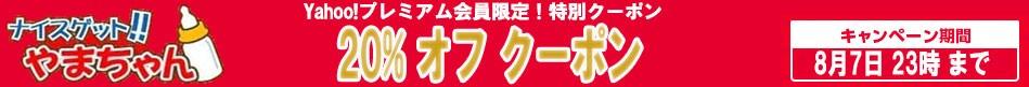 Yahoo!プレミアム会員限定!特別クーポン
