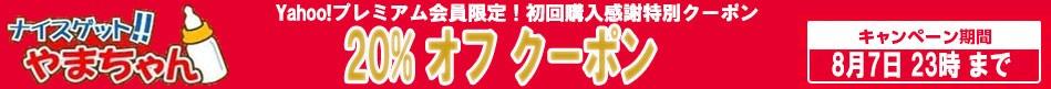 Yahoo!プレミアム会員限定!初回購入感謝特別クーポン