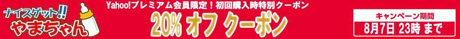 Yahoo!プレミアム会員限定!初回購入時特別クーポン