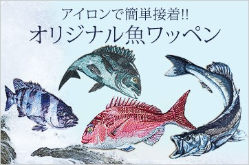 魚ワッペン