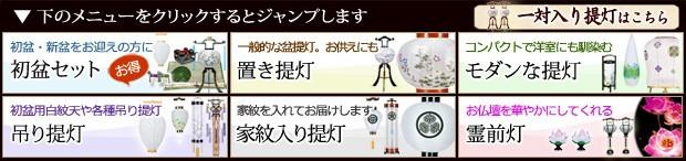 盆提灯カテゴリ