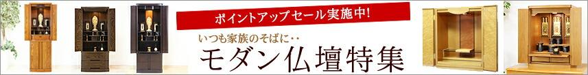 モダン仏壇・モダンミニ仏壇特集!ポイントアップ・レビュー特典キャンペーン実施中!