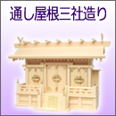 通し屋根三社の神棚