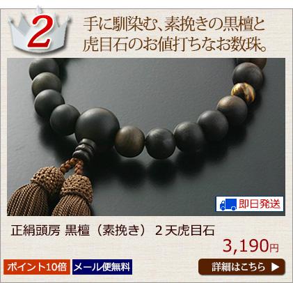 男性用数珠 黒檀 虎目石