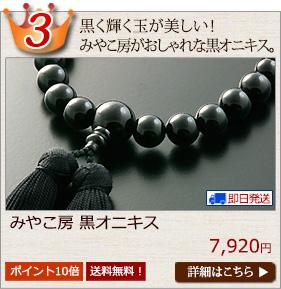 男性用数珠 黒オニキス
