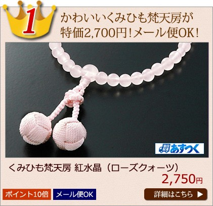 女性用数珠 梵天房 ローズクォーツ