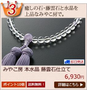女性用数珠 水晶 藤雲石