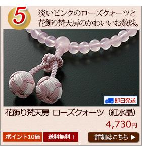 女性用数珠 花飾り梵天房 紅水晶