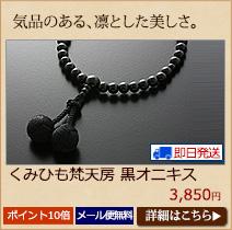 女性用数珠 黒オニキス