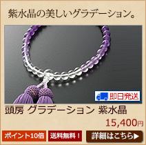 女性用数珠 紫水晶グラデーション