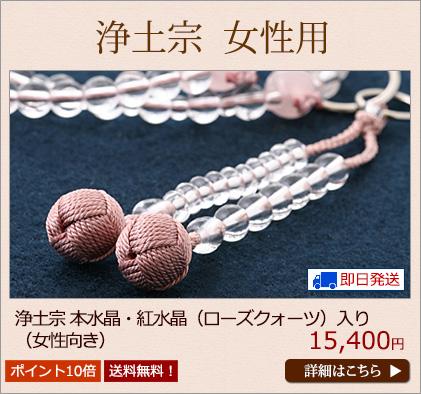 浄土宗用数珠 女性用 水晶 紅水晶