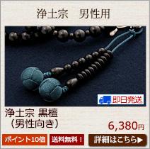 浄土宗用数珠 男性用 黒檀