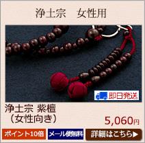 浄土宗用数珠 女性用 紫檀