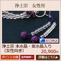 浄土宗用数珠 女性用 珊瑚