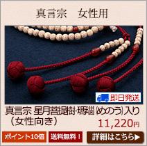 真言宗用数珠 女性用 星月菩提樹 瑪瑙