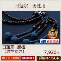 日蓮宗用数珠 男性用 黒檀