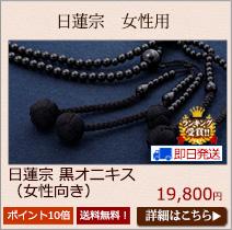 日蓮宗用数珠 女性用 黒オニキス