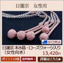 日蓮宗用数珠 女性用 水晶 紅水晶