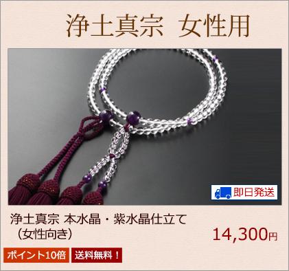 浄土真宗用数珠 本水晶 紫水晶