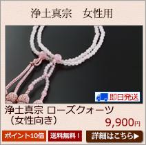 浄土真宗用数珠 女性用 ローズクォーツ