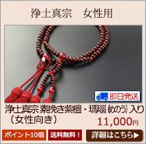 浄土真宗用数珠 女性用 素挽き紫檀 めのう
