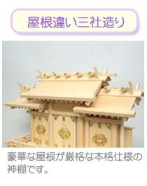 本格的な屋根違い三社造りの神棚