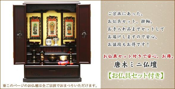 唐木ミニ仏壇 (お仏具セット付)