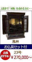 唐木ミニ仏壇 風林