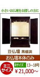 豆仏壇 黒檀
