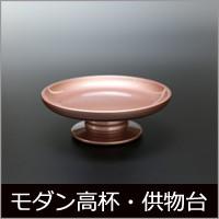 モダン高杯・供物台