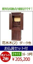 モダン仏壇 花水木2 ダーク色