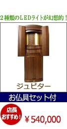 モダン仏壇 ジュピター