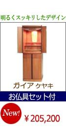 モダン仏壇 ガイア ケヤキ