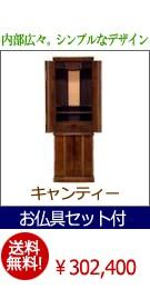 モダン仏壇 キャンティー