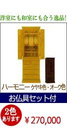 モダン仏壇 ハーモニー