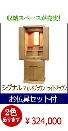 モダン仏壇 シグナル