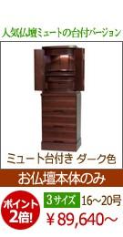 モダン仏壇 ミュート台付 ダーク色